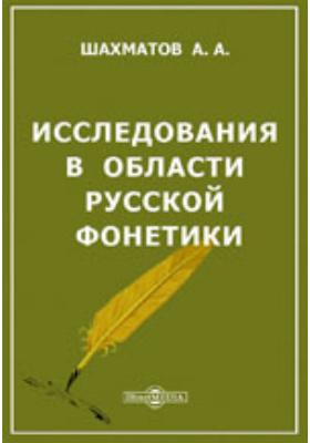 Исследования в области русской фонетики