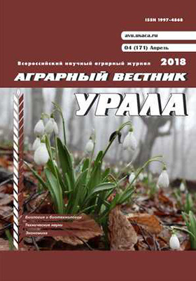 Аграрный вестник Урала. 2018. № 4(171)