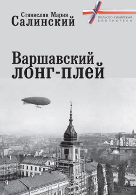 Варшавский лонг-плей: художественная литература