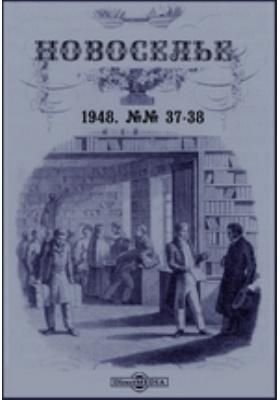 Новоселье: журнал. 1948. №№ 37-38