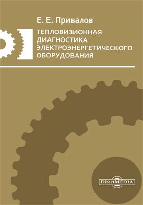 Тепловизионная диагностика электроэнергетического оборудования: учебное пособие