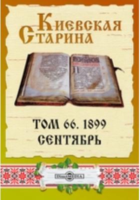 Киевская Старина: журнал. 1899. Т. 66, Сентябрь