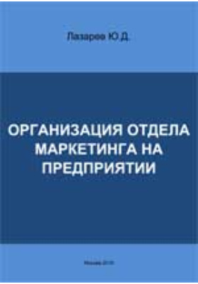 Организация отдела маркетинга на предприятии