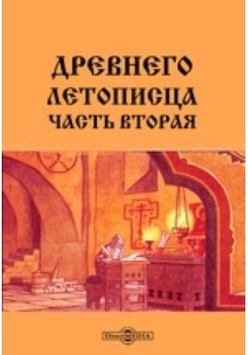 Древнего летописца : часть вторая