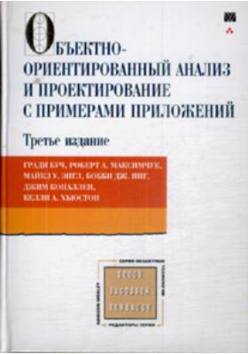 Объектно-ориентированный анализ и проектирование с примерами приложений = Object-Oriented Analysis and Design with Application : 3-е издание
