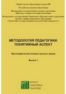 Методология педагогики: понятийный аспект: монографический сборник научных трудов. Вып. 1