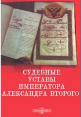 Судебные уставы императора Александра Второго с толкованиями, извлеченными из отечественной юридической литературы