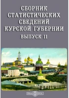 Сборник статистических сведений Курской губернии. Вып. 11