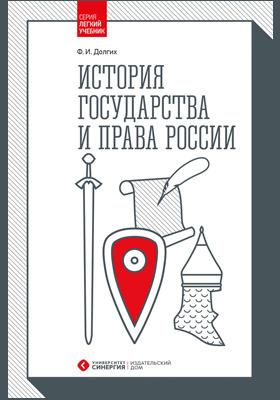 История государства и права России: учебник