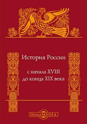 История России с начала XVIII до конца XIX века: учебное пособие