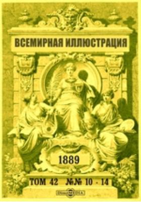 Всемирная иллюстрация. 1889. Т. 42, №№ 10-14