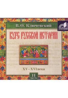 Курс русской истории. Часть II : XV-XVI века. Аудиокнига