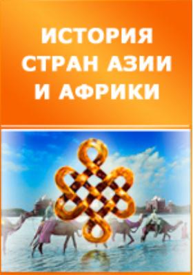 Сектор Турции Института востоковедения РАН (к полувековой истории существования)