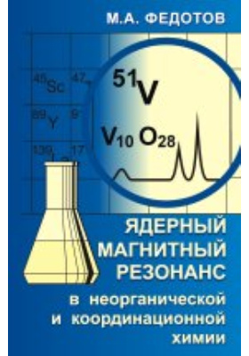Ядерный магнитный резонанс в неорганической и координационной химии. Растворы и жидкости