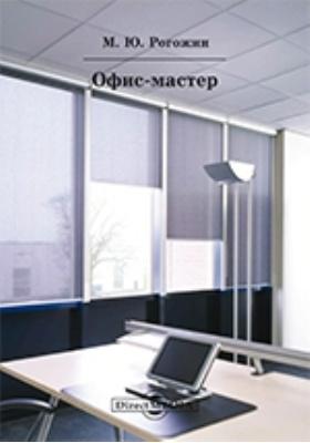 Офис-мастер: практические рекомендации