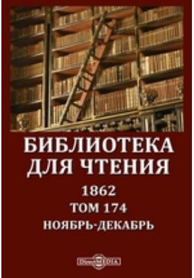 Библиотека для чтения. 1862. Т. 174, Ноябрь-декабрь