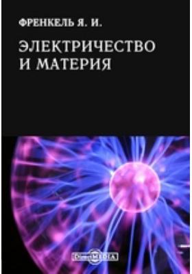 Электричество и материя