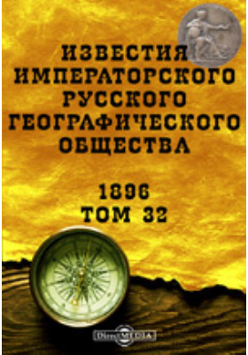 Известия Императорского Русского географического общества: журнал. 1896. Т. 32