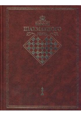 Короли шахматного мира : Жизнь и игра - сквозь призму энциклопедии