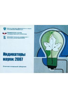 Индикаторы науки. 2007 : Статистический сборник