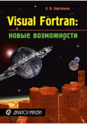 VISUAL FORTRAN : новые возможности: пособие