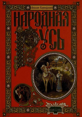 Народная Русь : сказания, поверия, обычаи и пословицы русского народа: научно-популярное издание