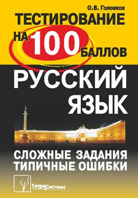 Русский язык : сложные задания и типичные ошибки на централизованном тестировании: сборник задач и упражнений