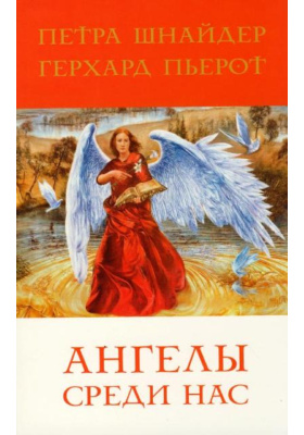 Ангелы среди нас = Archangels and Earthangels. An Inspiring Handbook on Spiritual Helpers in the Metaphysical and Earthly Spheres
