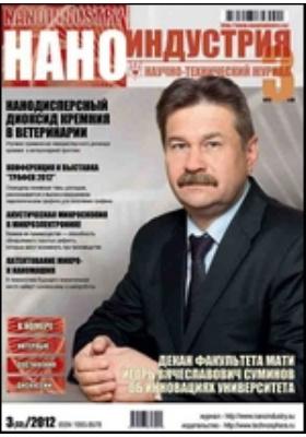 Наноиндустрия. 2012. № 3(33)
