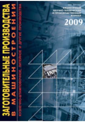Заготовительные производства в машиностроении. 2009. № 1-12