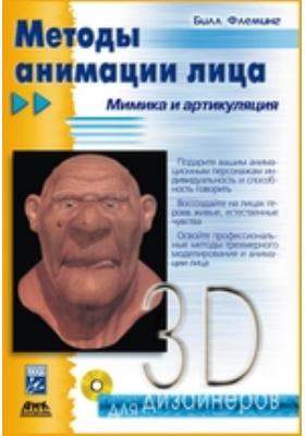 Методы анимации лица. Мимика и артикуляция: практические советы