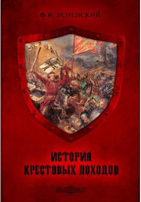 История крестовых походов: монография