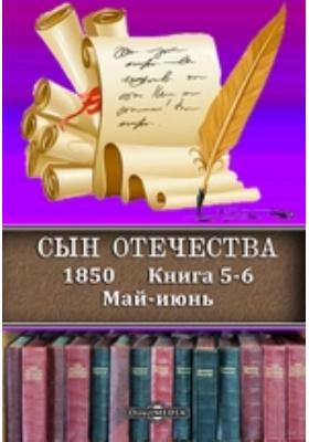 Сын Отечества : 1850: историко-литературный журнал. Кн. 5-6. Май-июнь