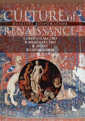 Собирательство и меценатство в эпоху Возрождения = Collecting and Arts Patronage in the Renaissance