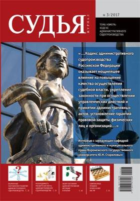 Судья: журнал. 2017. № 3(35)