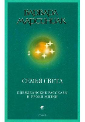 Семья Света = Family of Light. Pleiadian Tales and Lessons in Living : Плеядеанские рассказы и уроки жизни