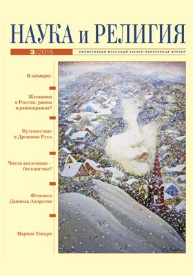 Наука и Религия: ежемесячный массовый научно-популярный журнал. 2015. № 3