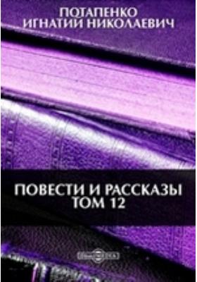 Повести и рассказы: художественная литература. Т. 12