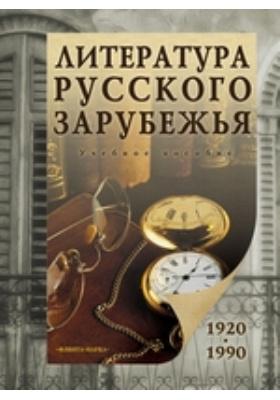 Литература русского зарубежья (1920—1990): учебное пособие