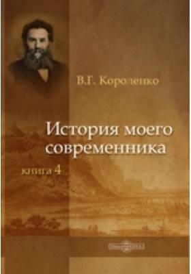 История моего современника: документально-художественная. Кн. 4