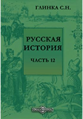 Русская история, Ч. 12
