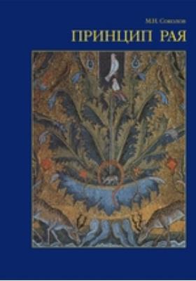 Принцип рая.. Главы об иконологии сада, парка и прекрасного вида: монография