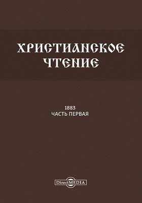 Христианское чтение. 1883 г.: духовно-просветительское издание, Ч. 1