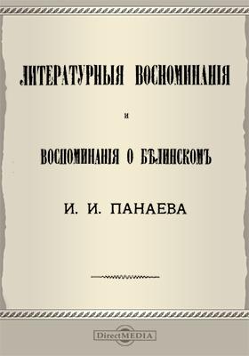 Литературные воспоминания и воспоминания о Белинском: монография