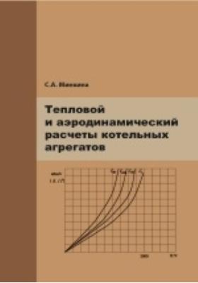 Тепловой и аэродинамический расчеты котельных агрегатов: учебное пособие