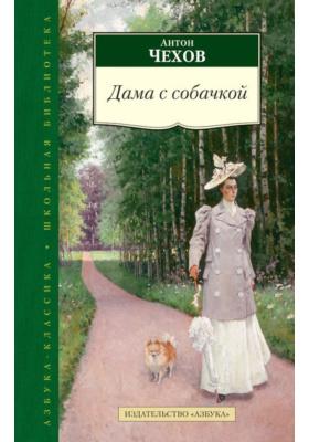 Дама с собачкой : Рассказы, повести