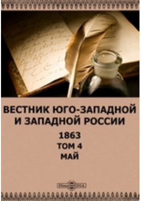 Вестник Юго-западной и Западной России. 1863. Т. 4, Май