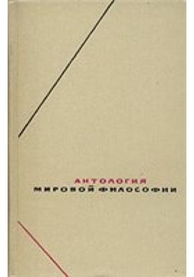 Антология мировой философии. Т. 1, Ч. 1