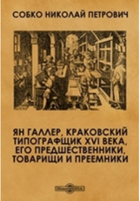 Ян Галлер, краковский типографщик XVI века, его предшественники, товарищи и преемники