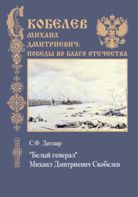 """""""Белый генерал"""" Михаил Дмитриевич Скобелев"""